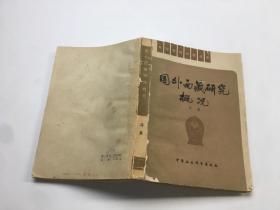 国外西藏研究概况