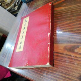 毛主席手书选集      1967年10月哈尔滨    带有毛林合影两幅   另有多幅毛主席黑白照片及林题词