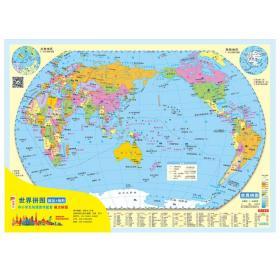 世界磁力拼图(政区+地形) 世界地图 成都地图出版社 新华正版