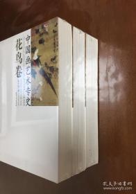 中国画艺术专史(套装共3册)