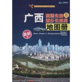 广西高速公路及城乡公路网地图册 版 中国交通地图  新华正版