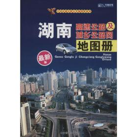 湖南高速公路及城乡公路网地图册 版 中国交通地图  新华正版