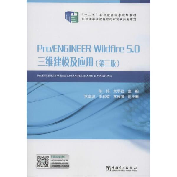 """""""十二五""""职业教育国家规划教材Pro/ENGINEERWildfire5.0三维建模及应用"""
