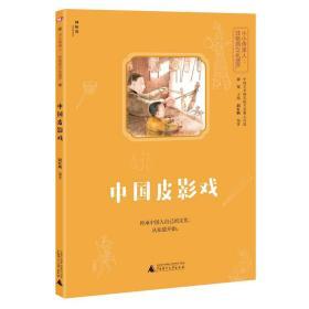 小小传承人:非物质文化遗产-中国皮影戏