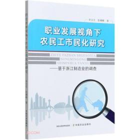 职业发展视角下农民工市民化研究--基于浙江制造业的调查