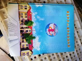 黄县中学毕业录