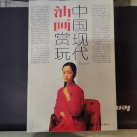 中国现代油画赏玩
