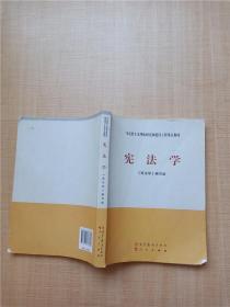 马克思主义理论研究和建设工程重点教材:宪法学【内有笔迹】..