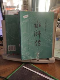 9787020008742 水浒传(下册)