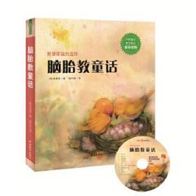 脑胎教童话 正版 [韩]金星洙  著,杨竹君 译 9787507424713 中国城市出版社