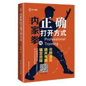 内家拳的正确打开方式 正版 刘杨 9787571403935 北京科学技术出版社