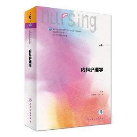 内科护理学 正版 尤黎明 9787117242028 人民卫生出版社