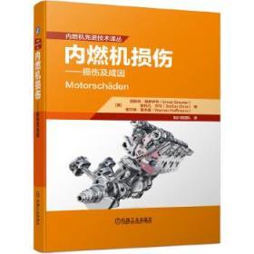 内燃机损伤:损伤及成因 正版 [德]恩斯特·格罗伊特(Ernst Greuter)斯特凡·齐 9787111663928 机械工业出版社