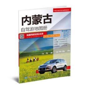 内蒙古自驾游地图册 正版 中国地图出版社 9787503169823 中国地图出版社