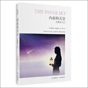 内在的天空(占星学入门) 正版 [美] 斯蒂芬·福里斯特 著,郭宇 译 9787222088849 云南人民出版社