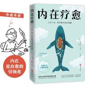 内在疗愈 正版 【法】克里斯托夫·安德烈 著 时代华语 出品 9787559640475 北京联合出版有限公司