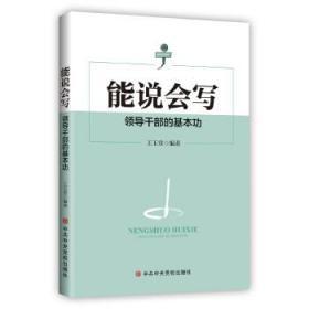 能说会写 领导干部的基本功 正版 王玉堂 9787503567360 中共中央党校出版社