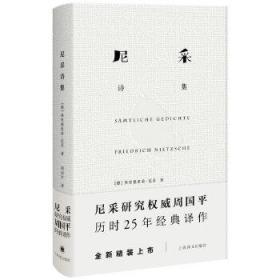 尼采诗集 正版 [德] 弗里德里希·尼采 著,周国平 译 9787532775187 上海译文出版社
