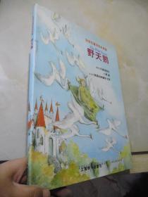 安徒生童话绘本典藏:野天鹅(精装)
