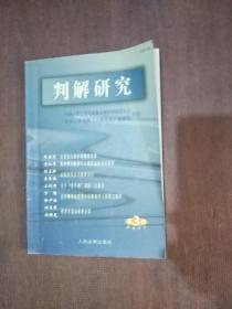 判解研究.2001年第3辑(总第5辑)