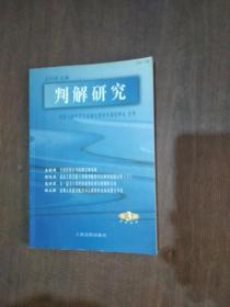 判解研究.2004第3辑(总第17辑)