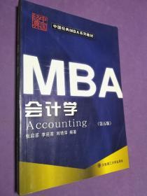会计学【正版!此书籍几乎未阅 干净 有签名 有少量勾画 不缺页】