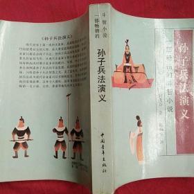 孙子兵法演义  一部畅销的斗智小说