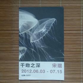 千吻之深——宋琨(展览简介,宣传页)