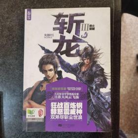 【几近全新】斩龙3烽火狼烟