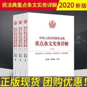 正版现货【附授课视频】2020年版最新版民法典 中华人民共和国民