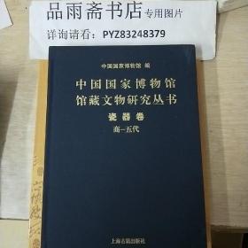 中国国家博物馆馆藏文物研究丛书 瓷器卷 商-五代