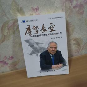 鹰击长空:歼10总设计师宋文骢的传奇人生