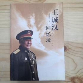 王诚汉回忆录