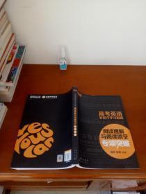新东方 高考英语非官方学习指南:阅读理解与阅读填空专项突破