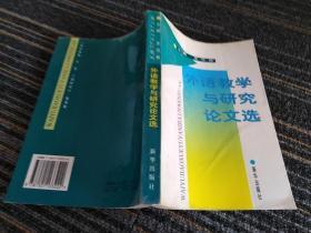 外语教学与研究论文选