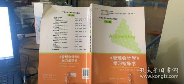 《管理会计学》学习指导书(第6版)