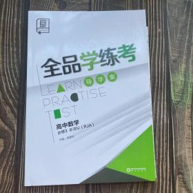 全品学练考高中数学必修3新课标RJA人教版导学案练习册
