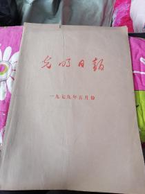 1979年5月1日一5月31号《光明日报》合订本。高考,华国锋,邓小平等