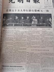 珍品❗1956年4月1日一6月30号《光明日报》合订本。