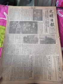 珍品❗1952年5月3日一6月29号《光明日报》合订本。抗美援朝等
