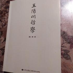 王阳明哲学