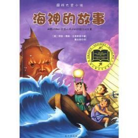 海神的故事——纽伯瑞儿童文学奖获奖作品
