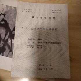 硕士学位论文。论当代中国人格教育。