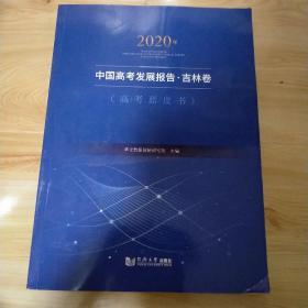 2020年中国高考发展报告,吉林卷高考蓝皮书。
