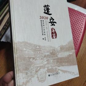 蓬安年鉴2020