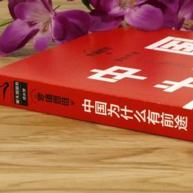 中国为什么有前途罗振宇著解读中国未来发展经济变量推演百年变局世界与中国内大循环基盘书籍