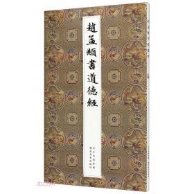 赵孟頫书<道德经>(汲暗传)