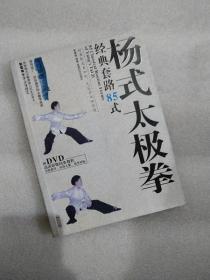 杨式太极拳经典套路85式16-3-29