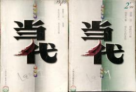 《当代》1999年第1,第2期合售(王火长篇《霹雳三年》王跃文长篇《国画》何申短篇《我的四友人》李国文散文《耳朵的功能》《眼睛的功能》等)