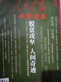 邮局速发人民画报2020年12月